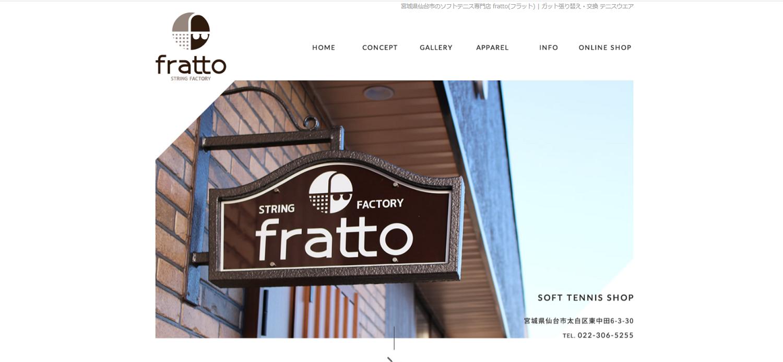 fratto様とエースマネジメントのスポンサー契約