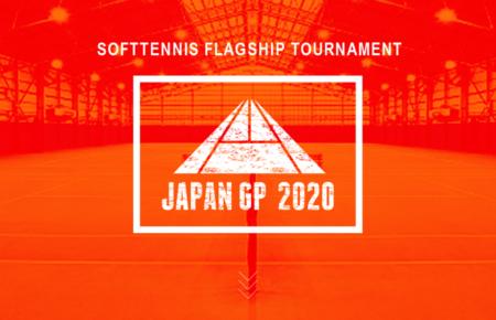 ジャパングランプリ2020ソフトテニス